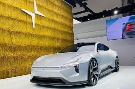 2020北京车展:极星正式官宣Precept将投入量产
