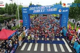 2021长城汽车智慧工厂马拉松活力开跑,科技运动盛宴吸引跑友
