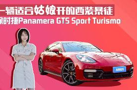 试保时捷Panamera GTS Sport Turismo