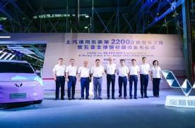 上汽通用五菱的光荣与梦想,第2200万辆整车下线,发布新标