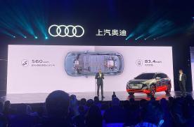 上汽奥迪首款豪华纯电SUV亮相上海,续航560公里