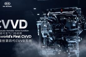旗舰王牌 全新K5凯酷搭载全球首创第四代CVVD技术