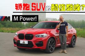 510匹 加速4.1秒的轿跑SUV 90万你会买吗?