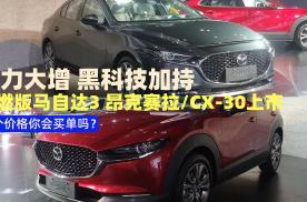 压燃版马自达3 昂克赛拉/CX-30上市,这价格你会买单吗