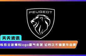 【天天资讯】标致全新狮标logo霸气来袭 论档次不输豪华品牌