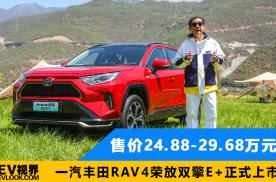 售价24.88-29.68万元 一汽丰田RAV4荣放双擎E+