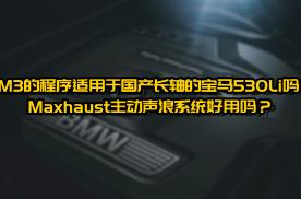 BM3程序适用于国产长轴宝马530Li吗?主动声浪系统好用吗
