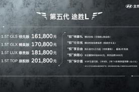 i-GMP平台首款SUV 第五代途胜L 16.18万元起售强