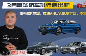 3月豪华轿车排行榜:宝马5系夺冠,奥迪A4L/A6L销量暴涨