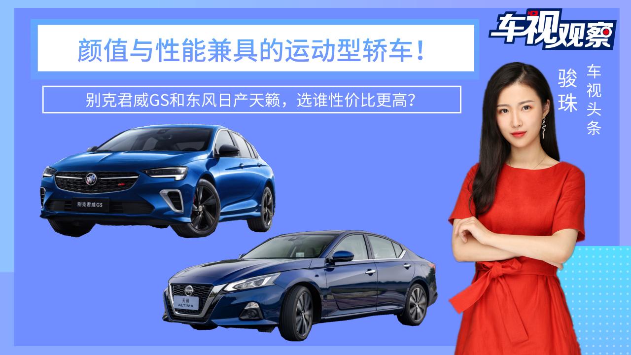颜值与性能兼具的运动型轿车!别克君威GS和日产天籁,该选谁?视频