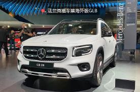 家族最便宜7座SUV 北京奔驰GLB 11月29日上市