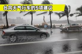 台风天气安全出行和避险指南来了,牢记这5项建议,看完都是经验