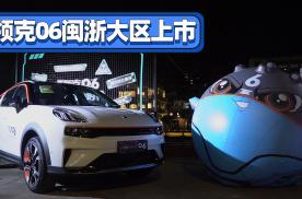"""""""任性有理"""",领克06正式在浙闽大区上市,11.86万起售"""