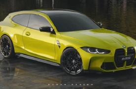 宝马M4猎装版假想图曝光 优雅的双门性能车