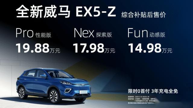 威马EX5-Z上市,14.98万就能买到续航520km的车了