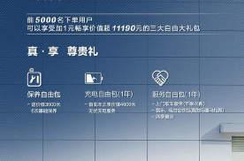 增程式2.0时代,赛力斯SF5自由远征版25.98万开售