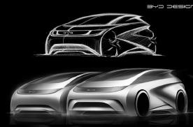 比亚迪全新车型设计手稿曝光 上海车展首发