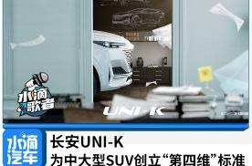 """长安UNI-K为中大型SUV创立""""第四维""""标准"""