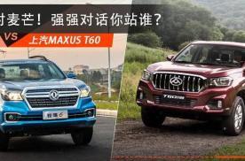 锐骐6对比上汽MAXUS T60,谁才是皮卡领域佼佼者?