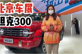 2020北京车展 实拍WEY坦克300,硬派又豪华,2.0T