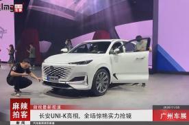 长安UNI-K亮相,全场惊艳实力抢镜丨2020广州车展