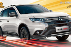 广汽三菱欧蓝德运动版正式上市 14.68万元起售 增专属套件