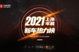 ZAEKR 2021上海车展新车热力榜:拥抱变化,向上生长