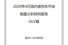 4月SUV市场销量分析:为何RAV4与CR-V重回主流合资?