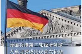 德国将推第二轮经济刺激 汽车消费或实现首次补贴|汽车预言家