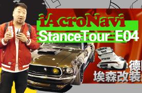 【iAcroNavi ST】欧洲各大改装车聚会上的网红见面会