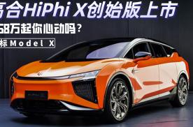 对标Model X!高合HiPhi X创始版上市,售68万起