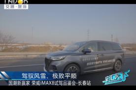 国潮新赢家,荣威iMAX8媒体试驾品鉴会(长春站)