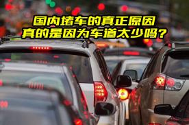 国内堵车的真正原因,真的是因为车道太少吗?这几点因素别忽视
