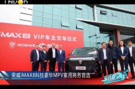 荣威iMAX8科技豪华MPV家用商务首选!