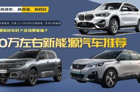 30万左右新能源车推荐,高续航、高颜值、高性比,哪款比较好?