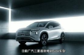 广汽三菱阿图柯官图发布 有望于年内正式上市
