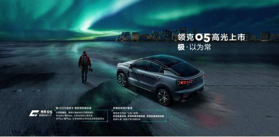 树立20万级运动SUV新标杆 领克05重庆上市