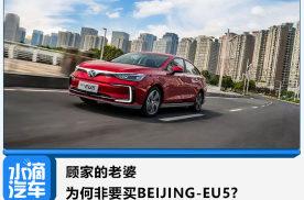 顾家的老婆为何非要买BEIJING-EU5?