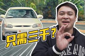 李立山分享起亚千里马购车心得,买周杰伦CD送车?