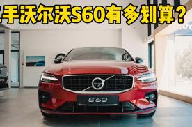 新车优惠6万,开一年折损7万,二手沃尔沃S60有多划算!