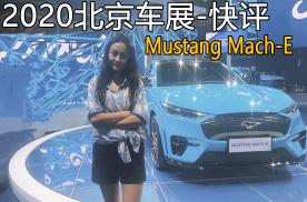 北京车展:Mustang 不再是美国小跑,是纯电SUV