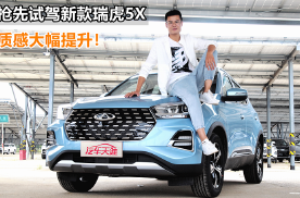 康康侃车|抢先试驾新款瑞虎5X:舒适好开,质感大幅提升