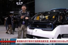 新宝骏与苏宁联手打造的联名款车型  新宝骏E300小Biu汽