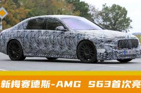全新梅赛德斯-AMG S63首次亮相