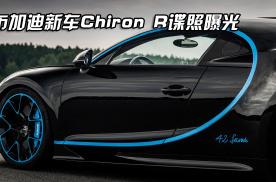 布加迪新车Chiron R谍照曝光