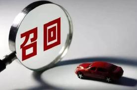 汽车质量问题多,2月召回量暴增,哪家车企的品质最差?