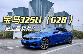史上最买菜的宝马3系?宝马325Li(G28)全面试驾评测