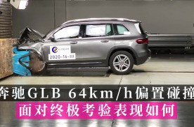 北京奔驰GLB时速64公里碰撞实拍 面对终极考验TA表现如何