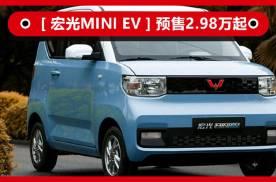 3个苹果手机换辆车?五菱宏光MINI EV预售不到3万?