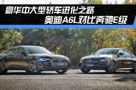 豪华中大型轿车进化之路 奥迪A6L对比奔驰E级
